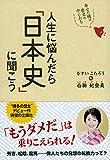 人生に悩んだら「日本史」に聞こう 幸せの種は歴史の中にある (祥伝社黄金文庫)
