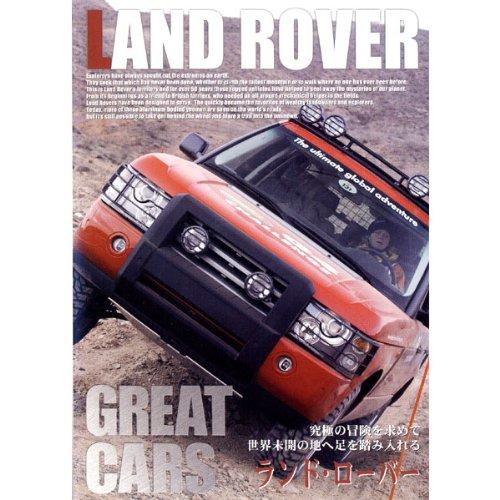 グレートカーズ~『4WDのロールスロイス ランド・ローバー』  DSS04-002 [DVD]