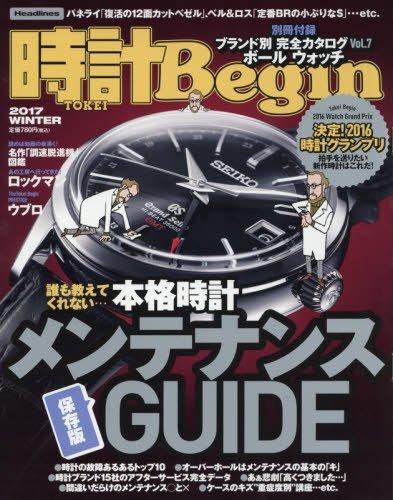 時計Begin 2016年Vol.86 大きい表紙画像