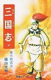 三国志 (2) (希望コミックス (17))