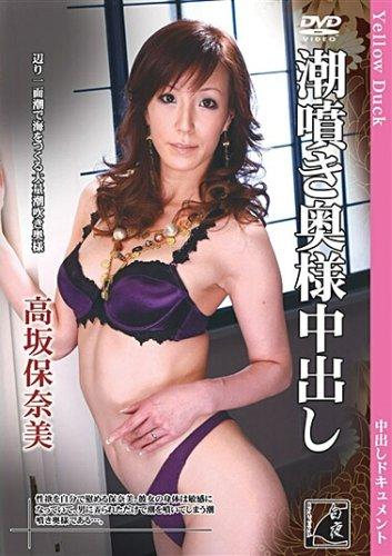 潮噴き奥様中出し  高坂保奈美  YEED-26 [DVD]