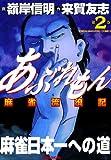 あぶれもん 麻雀流浪記 (2) (近代麻雀コミックス)