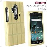 [docomo AQUOS PHONE(SH-12C)専用] チョコレートシリコンケース(コクと甘みのホワイトチョコ)【ジャケット/カバー】【スマートフォン/アクオスフォン/Android/アンドロイド/SH12C】