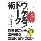 Amazon.co.jp: お笑い芸人に学ぶ ウケる!トーク術 電子書籍: 田中 イデア: Kindleストア