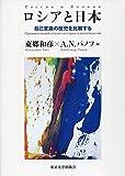 「ロシアと日本: 自己意識の歴史を比較する」販売ページヘ