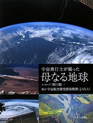 宇宙飛行士が撮った母なる地球