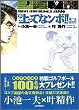 新上ってなンボ!!太一よ泣くな (12) (キングシリーズ KSポケッツ)