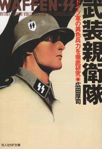 武装親衛隊—ドイツ軍の異色兵力を徹底研究 (光人社NF文庫)