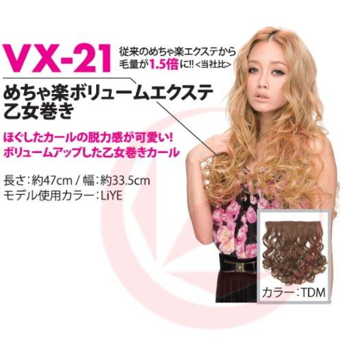 プリシラ めちゃ楽ボリュームエクステ乙女巻き VXー21 TDM