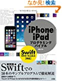 iPhone/iPad�v���O���~���O�o�C�u�� Swift/iOS8/Xcode6�Ή� (smart phone programming bible)