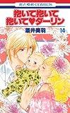 抱いて抱いて抱いてダーリン 14 (花とゆめコミックス)