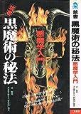 禁書 黒魔術の秘法―悪魔学入門 (サラブレッド・ブックス)