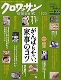 クロワッサン 2009年 11/25号 [雑誌]