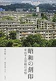 昭和の刻印―変容する景観の記憶
