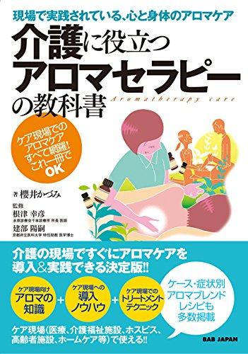 現場で実践されている、心と身体にアロマケア 「介護に役立つアロマセラピーの教科書」