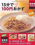 本『15分で100円おかず』