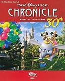 東京ディズニーリゾート クロニクル30年史 (My Tokyo Disney resort) / ディズニーファン編集部 のシリーズ情報を見る