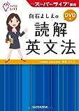 DVD付白石よしえの読解英文法 スーパーライブ講義