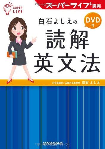 白石よしえの読解英文法