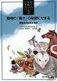 動物の「動き」の秘密にせまる:運動系の比較生物学 (動物の多様な生き方 3)
