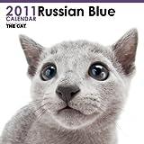 ロシアン・ブルー 2011年 カレンダー