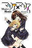 マリア×マリア(3) (少年マガジンコミックス)