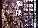 焔の眼 コミック 1-6巻セット (アクションコミックス)