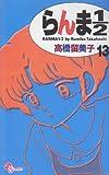 らんま1/2 (13) (少年サンデーコミックス)