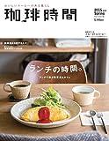 珈琲時間 2015年 05月号 [雑誌]