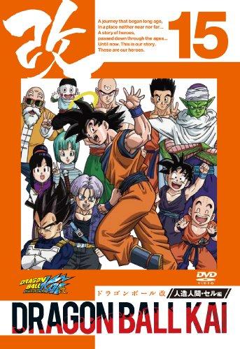 ドラゴンボール改 人造人間・セル編 15 [DVD]