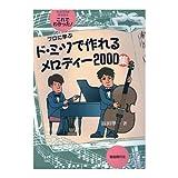 ドミソで作れる メロディー2000集  (自由現代) (リアル・マスター・シリーズ)