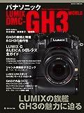 パナソニックLUMIX DMC (日本カメラMOOK)