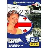 Talk Now! はじめてのグルジア語
