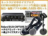 Roland/ローランド オーディオインターフェイス DUO-CAPTURE EX (UA-22) 宅録セット