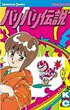 バリバリ伝説(2) (講談社コミックス (932))