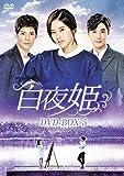 白夜姫 DVD-BOX5 -