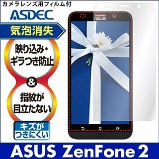 アスデック 【ノングレアフィルム3】 ASUS ZenFone 2 ( ZE551ML ) 専用 防指紋・気泡が消失するフィルム NGB-ZE551ML