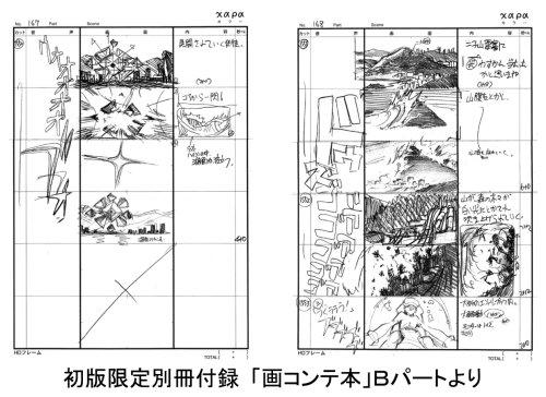 ヱヴァンゲリヲン新劇場版 : 序 全記録全集 (書籍)