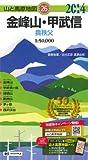山と高原地図 金峰山・甲武信 (登山地図・マップ|昭文社/マップル)