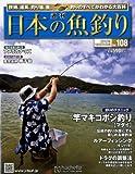 週刊 日本の魚釣り 2012年 10/31号 [分冊百科]