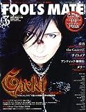 FOOL'S MATE (フールズメイト) 2009年 03月号 [雑誌]
