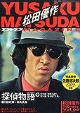 松田優作DVDマガジン (9) 2015年 9/29 号