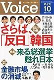 Voice (ボイス) 2012年 10月号 [雑誌]