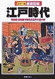 徹底図解 江戸時代―浮世絵・古地図で知る大江戸八百八町