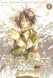 草の冠 星の冠  (1) (バーズコミックス ルチルコレクション)