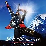 富士の国(CD+DVD)
