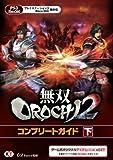 無双OROCHI2 コンプリートガイド 下