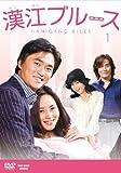 漢江ブルース 25枚組 DVD-BOX