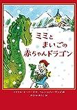 ミミと まいごの赤ちゃんドラゴン (児童書)