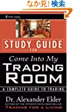 Come Into My Trading Room, Study Guide: A Complete Guide to Trading (Wiley Trading Advantage)